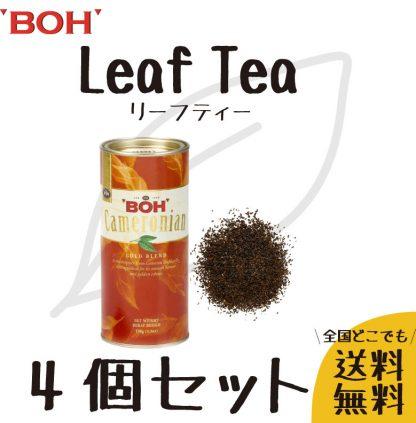 ボーティー茶葉人気紅茶Boh美味しいアイスティーミルクティーレモンティーアールグレイ