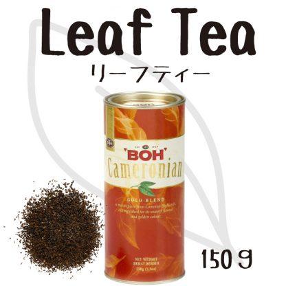 マレーシア高級キャメロン紅茶BOH teaリーフティー輸入正規品安い通販人気