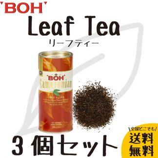 マレーシア高級キャメロン紅茶BOH teaリーフティー輸入正規品安い通販人気茶葉3個セット