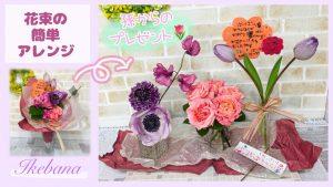 花束を簡単に飾る方法