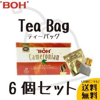マレーシア高級キャメロン紅茶BOH teaティーバック輸入正規品安い通販人気茶葉6個セット