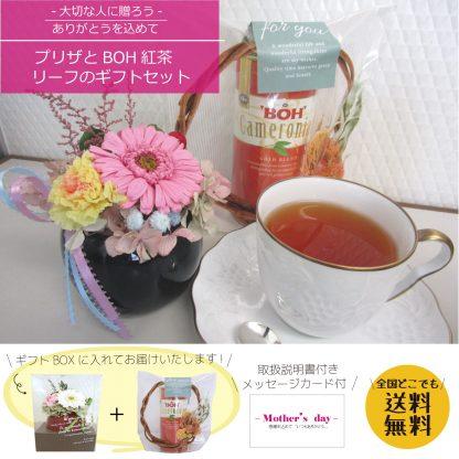 母の日ギフト母の日プレゼント人気の紅茶ギフトプリザーブドフラワーかわいい小さめアレンジメント