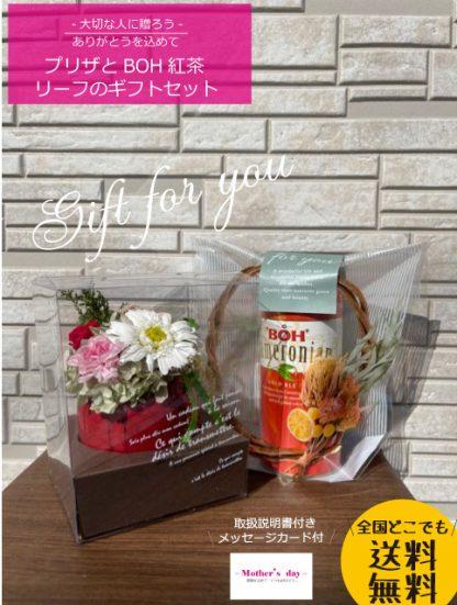 ブリザーブドフラワーとBOH紅茶茶葉ギフトセット母の日プレゼントメッセージカード付
