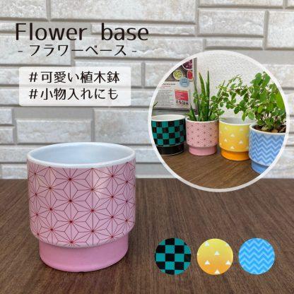 人気和柄フラワーベース花器植木鉢麻の葉模様グッツ可愛いピンク小物入れ