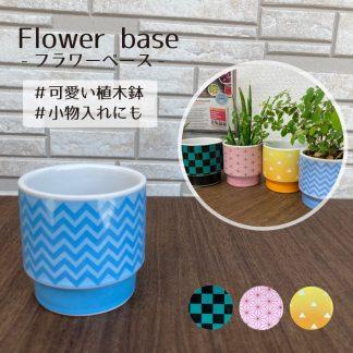 話題の和柄模様アニメグッツかわいい植木鉢小物入れインテリア青波模様