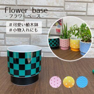 人気市松模様アニメグッツ植木鉢小物入れ緑インテリア風水おすすめ