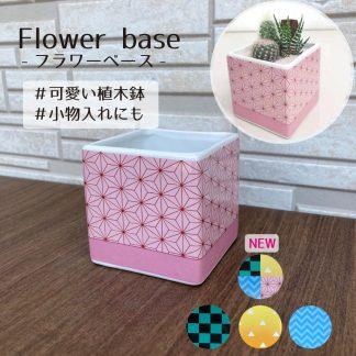 かわいい陶器小物入れインテリア観葉植物置物ピンク子供にも人気のグッツ
